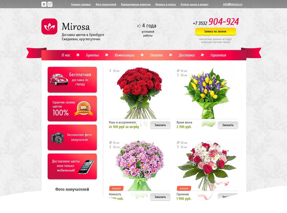 Корпоративная доставка цветов москве paypal